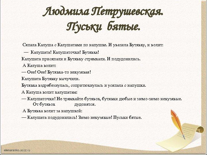 Людмила Петрушевская. Пуськи бятые. Сяпала Калуша с Калушатами по напушке. И увазила Бутявку, и