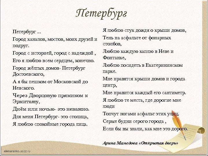 Петербург. . . Город каналов, мостов, моих друзей и подруг. Город с историей, город