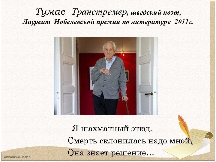 Тумас Транстремер, шведский поэт, Лауреат Нобелевской премии по литературе 2011 г. Я шахматный этюд.