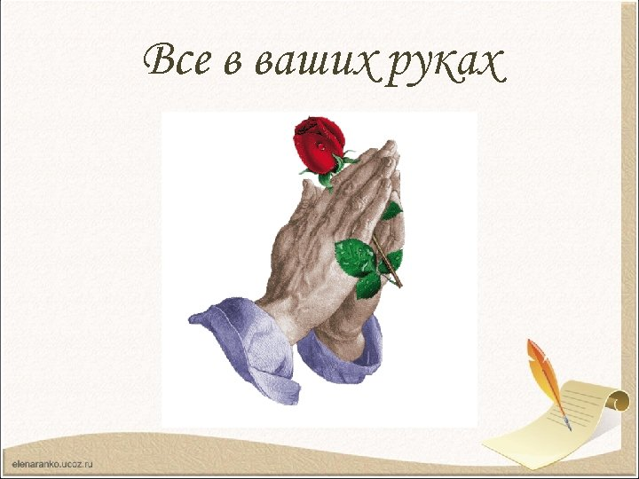 Все в ваших руках