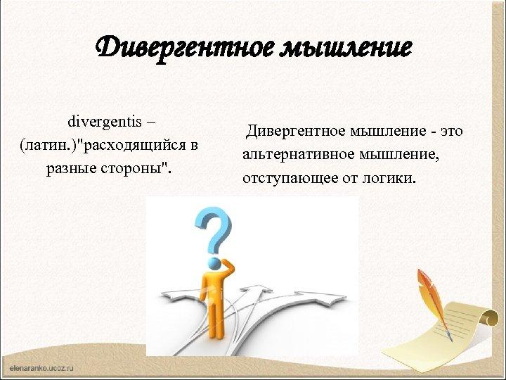 Дивергентное мышление divergentis – (латин. )