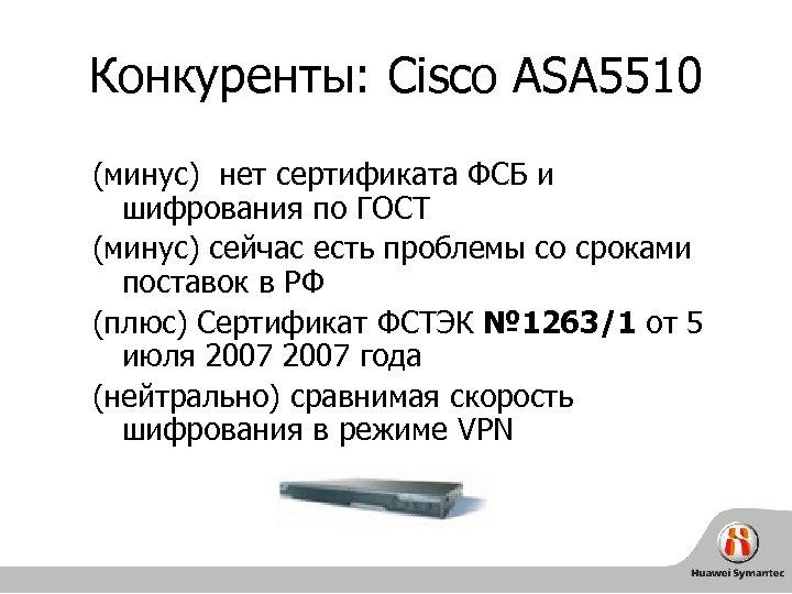 Конкуренты: Cisco ASA 5510 (минус) нет сертификата ФСБ и шифрования по ГОСТ (минус) сейчас