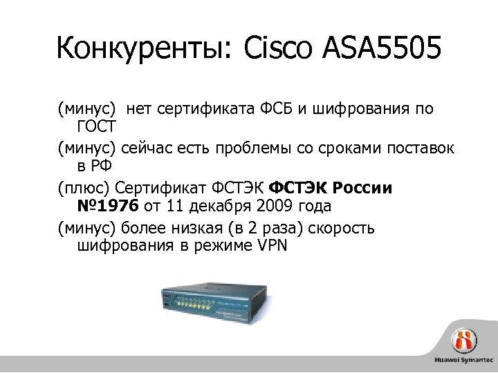 Конкуренты: Cisco ASA 5505 (минус) нет сертификата ФСБ и шифрования по ГОСТ (минус) сейчас