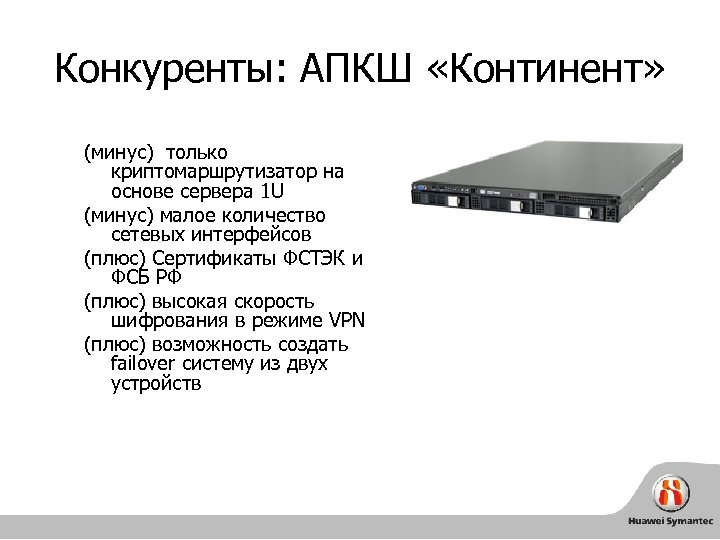 Конкуренты: АПКШ «Континент» (минус) только криптомаршрутизатор на основе сервера 1 U (минус) малое количество