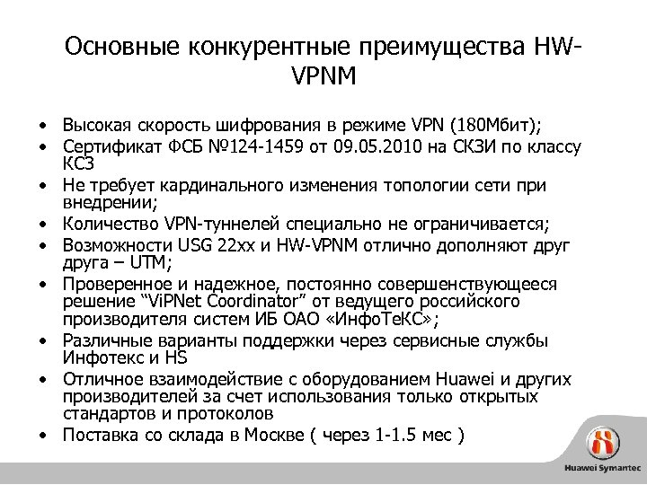 Основные конкурентные преимущества HWVPNM • Высокая скорость шифрования в режиме VPN (180 Мбит); •