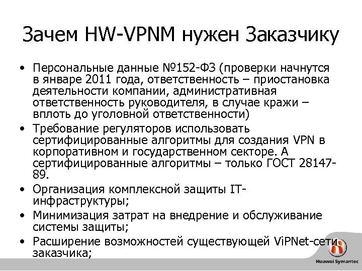 Зачем HW-VPNM нужен Заказчику • Персональные данные № 152 -ФЗ (проверки начнутся в январе