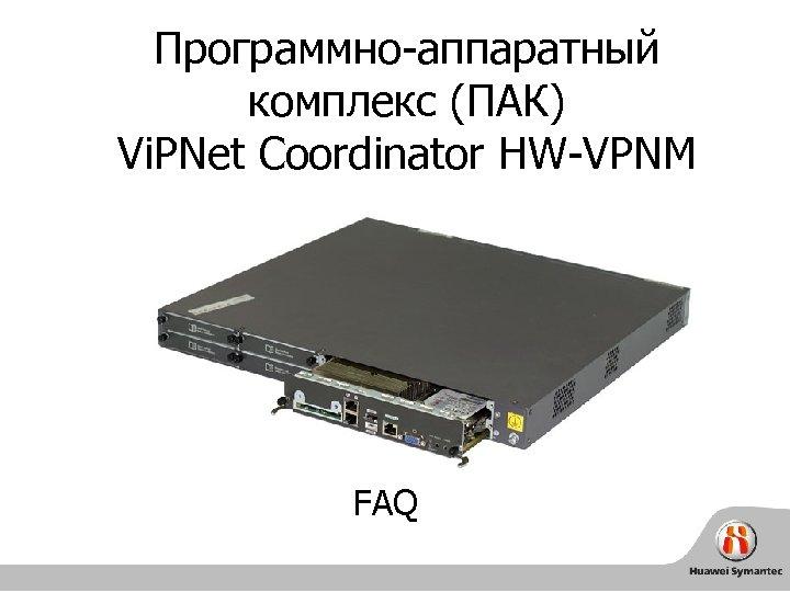 Программно-аппаратный комплекс (ПАК) Vi. PNet Coordinator HW-VPNM FAQ