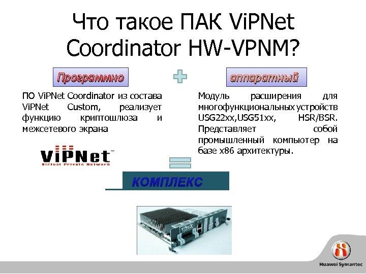 Что такое ПАК Vi. PNet Coordinator HW-VPNM? Программно аппаратный ПО Vi. PNet Coordinator из