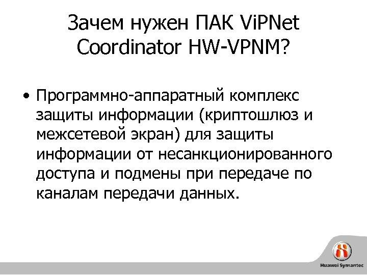 Зачем нужен ПАК Vi. PNet Coordinator HW-VPNM? • Программно-аппаратный комплекс защиты информации (криптошлюз и