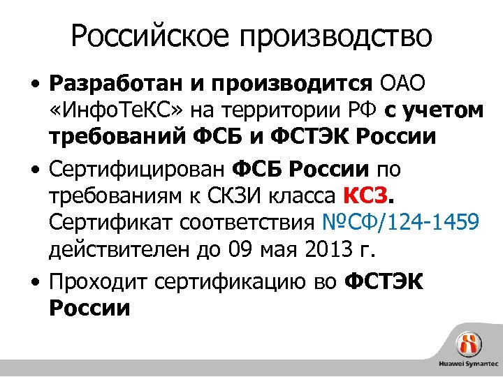 Российское производство • Разработан и производится ОАО «Инфо. Те. КС» на территории РФ с