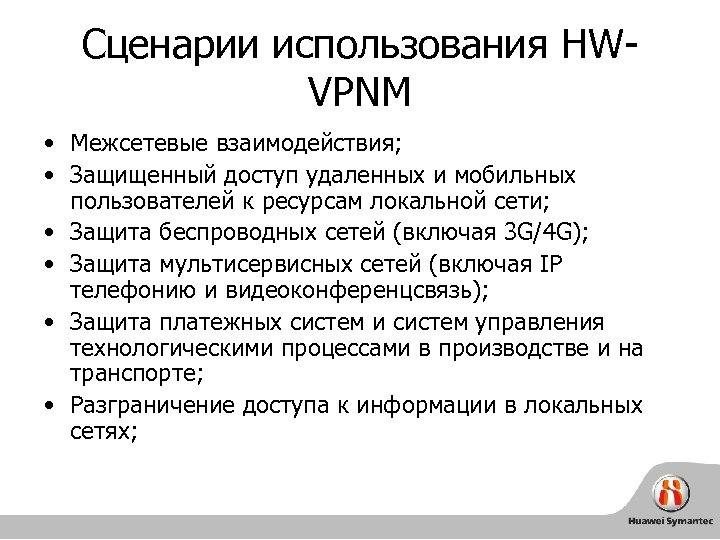 Сценарии использования HWVPNM • Межсетевые взаимодействия; • Защищенный доступ удаленных и мобильных пользователей к