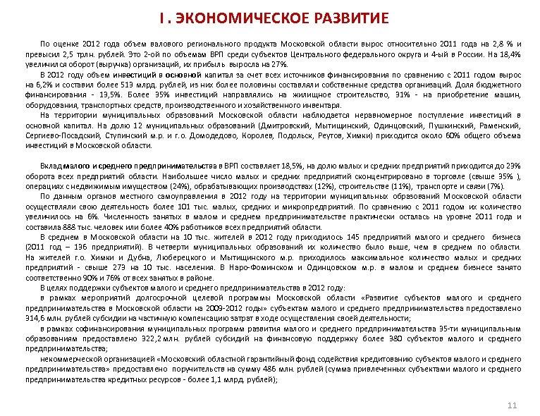 I. ЭКОНОМИЧЕСКОЕ РАЗВИТИЕ По оценке 2012 года объем валового регионального продукта Московской области вырос