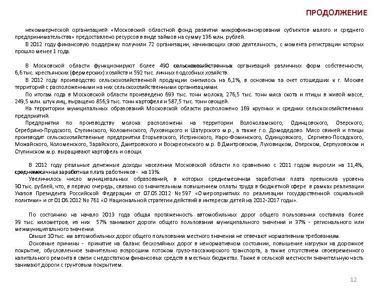 ПРОДОЛЖЕНИЕ некоммерческой организацией «Московский областной фонд развития микрофинансирования субъектов малого и среднего предпринимательства» предоставлено