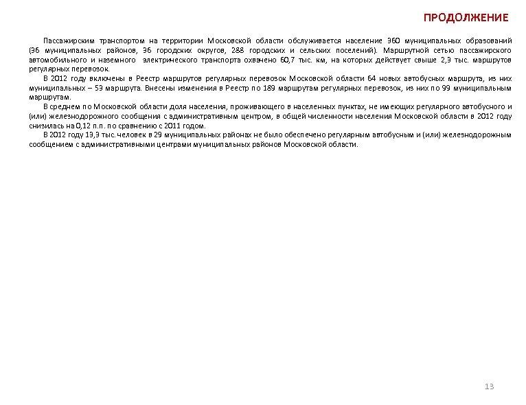 ПРОДОЛЖЕНИЕ Пассажирским транспортом на территории Московской области обслуживается население 360 муниципальных образований (36 муниципальных