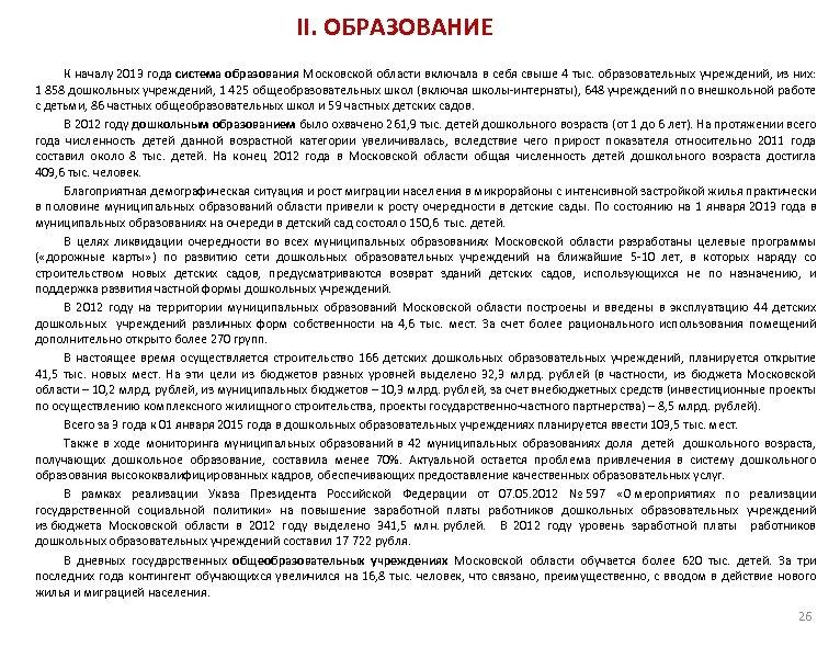 II. ОБРАЗОВАНИЕ К началу 2013 года система образования Московской области включала в себя свыше