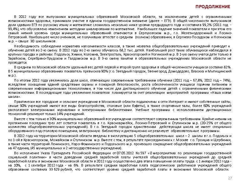 ПРОДОЛЖЕНИЕ В 2012 году все выпускники муниципальных образований Московской области, за исключением детей с