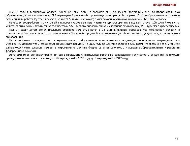 ПРОДОЛЖЕНИЕ В 2012 году в Московской области более 629 тыс. детей в возрасте от