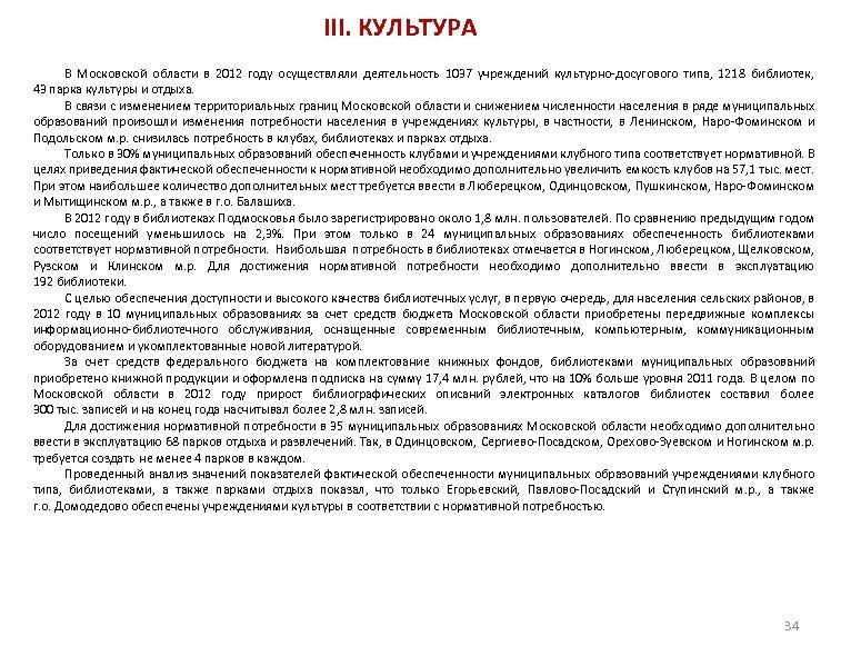 III. КУЛЬТУРА В Московской области в 2012 году осуществляли деятельность 1037 учреждений культурно-досугового типа,
