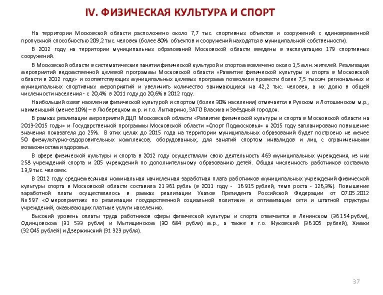 IV. ФИЗИЧЕСКАЯ КУЛЬТУРА И СПОРТ На территории Московской области расположено около 7, 7 тыс.