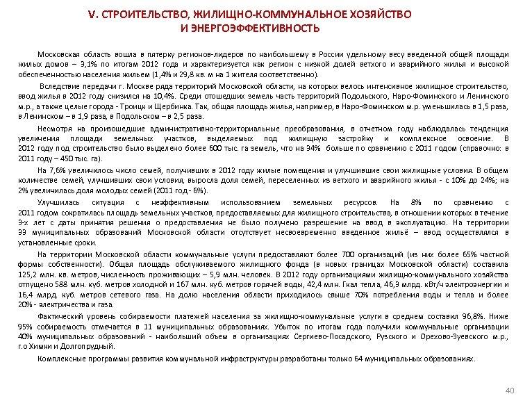 V. СТРОИТЕЛЬСТВО, ЖИЛИЩНО-КОММУНАЛЬНОЕ ХОЗЯЙСТВО И ЭНЕРГОЭФФЕКТИВНОСТЬ Московская область вошла в пятерку регионов-лидеров по наибольшему