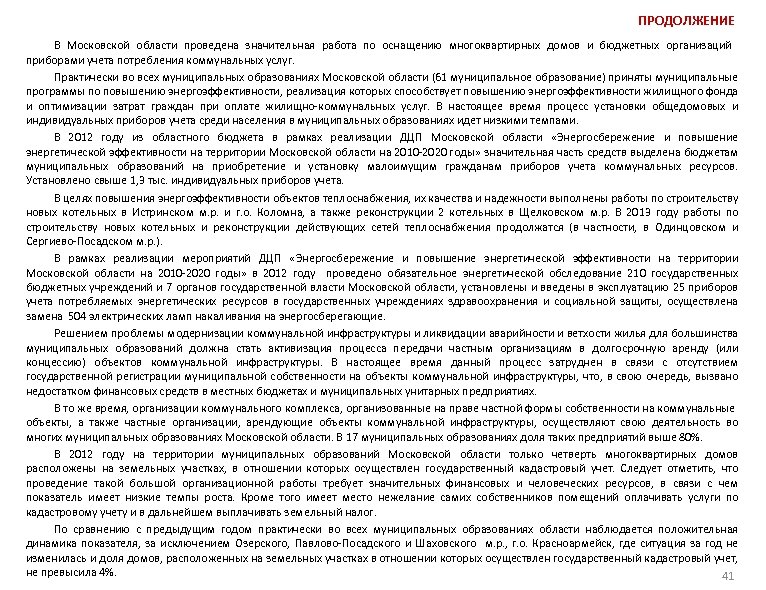 ПРОДОЛЖЕНИЕ В Московской области проведена значительная работа по оснащению многоквартирных домов и бюджетных организаций