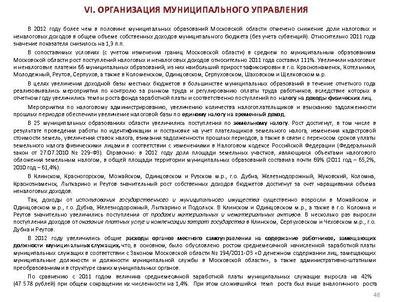 VI. ОРГАНИЗАЦИЯ МУНИЦИПАЛЬНОГО УПРАВЛЕНИЯ В 2012 году более чем в половине муниципальных образований Московской