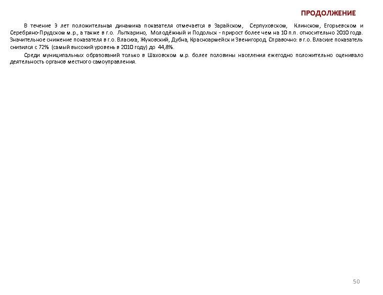 ПРОДОЛЖЕНИЕ В течение 3 лет положительная динамика показателя отмечается в Зарайском, Серпуховском, Клинском, Егорьевском