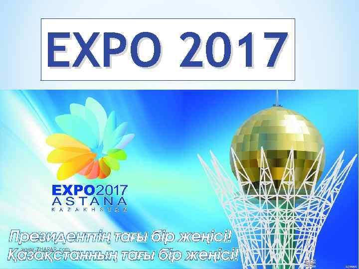 EXPO 2017 www. ZHARAR. com