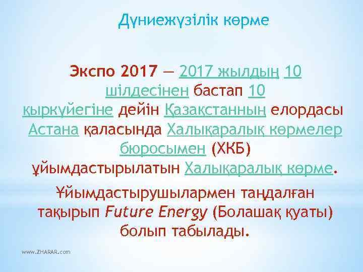 Дүниежүзілік көрме Экспо 2017 — 2017 жылдың 10 шілдесінен бастап 10 қыркүйегіне дейін Қазақстанның