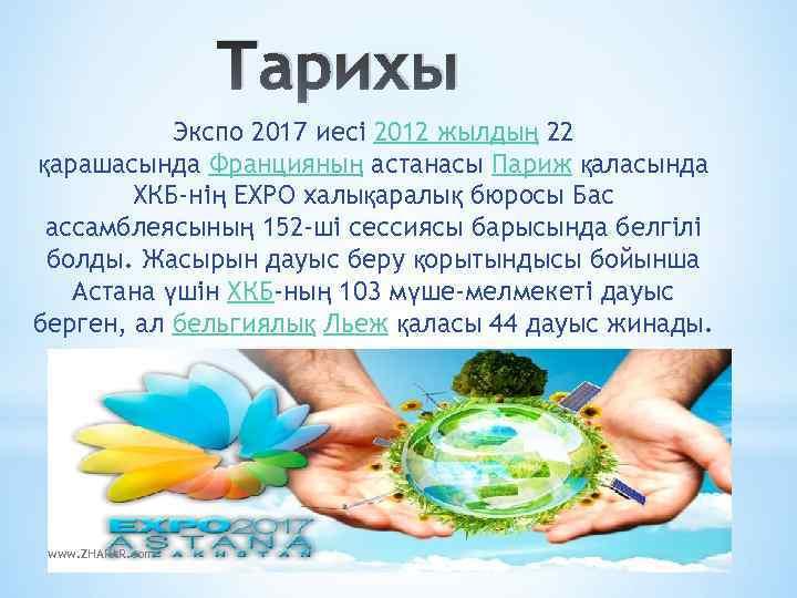 Тарихы Экспо 2017 иесі 2012 жылдың 22 қарашасында Францияның астанасы Париж қаласында ХКБ-нің EXPO