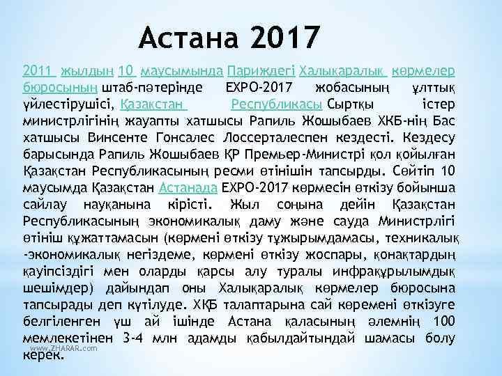 Астана 2017 2011 жылдың 10 маусымында Париждегі Халықаралық көрмелер бюросының штаб-пәтерінде EXPO-2017 жобасының ұлттық