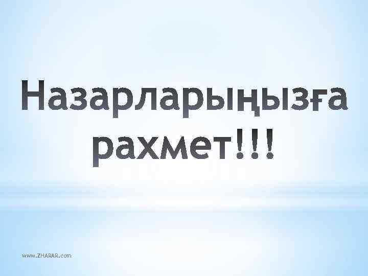 www. ZHARAR. com