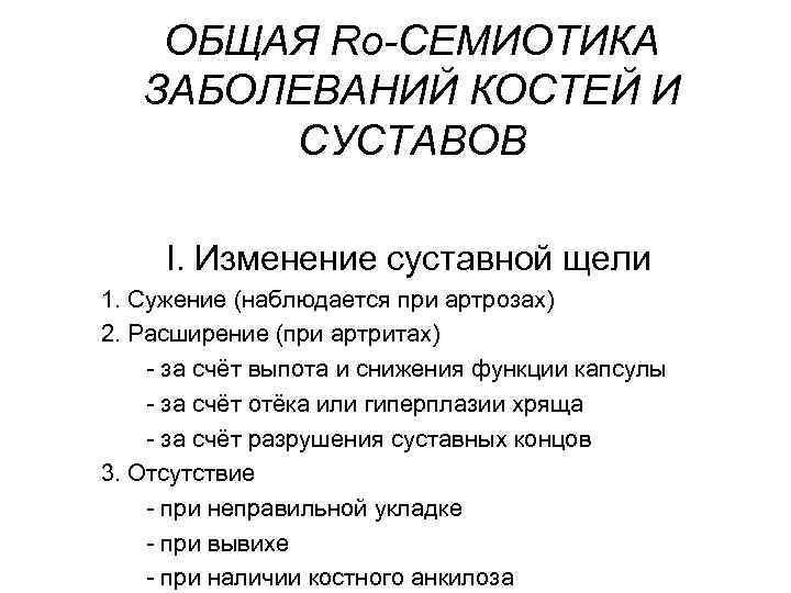 ОБЩАЯ Rо-СЕМИОТИКА ЗАБОЛЕВАНИЙ КОСТЕЙ И СУСТАВОВ I. Изменение суставной щели 1. Сужение (наблюдается при