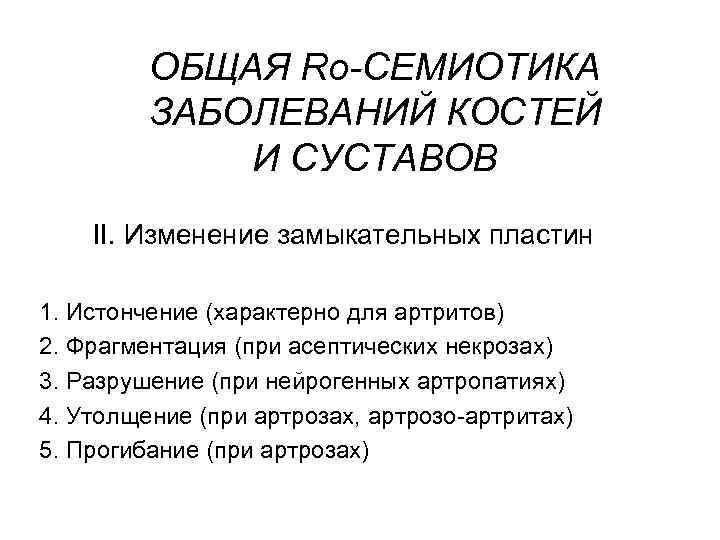 ОБЩАЯ Rо-СЕМИОТИКА ЗАБОЛЕВАНИЙ КОСТЕЙ И СУСТАВОВ II. Изменение замыкательных пластин 1. Истончение (характерно для