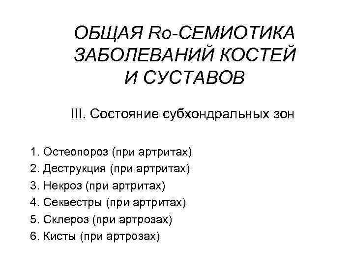 ОБЩАЯ Rо-СЕМИОТИКА ЗАБОЛЕВАНИЙ КОСТЕЙ И СУСТАВОВ III. Состояние субхондральных зон 1. Остеопороз (при артритах)