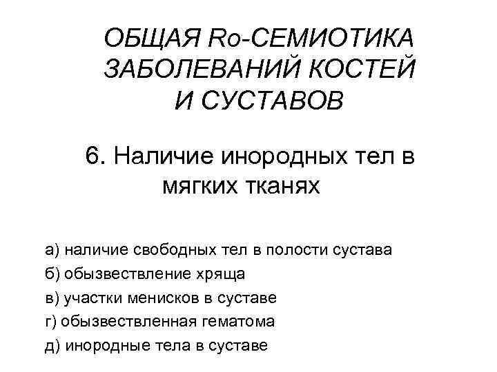 ОБЩАЯ Rо-СЕМИОТИКА ЗАБОЛЕВАНИЙ КОСТЕЙ И СУСТАВОВ 6. Наличие инородных тел в мягких тканях а)