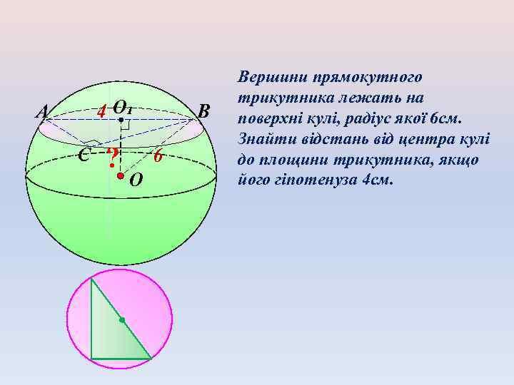 4 О₁ А С ? В 6 O Вершини прямокутного трикутника лежать на поверхні