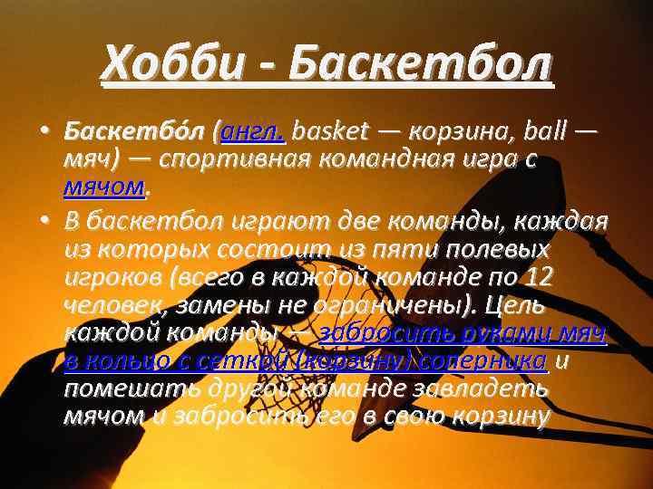 Хобби - Баскетбол • Баскетбо л (англ. basket — корзина, ball — мяч) —