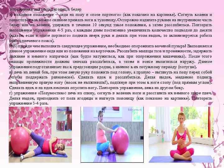 Комплекс упражнения для беременных 8