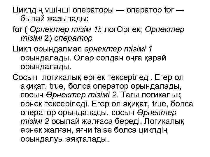 Циклдің үшінші операторы — оператор for — былай жазылады: for ( Өрнектер тізім 1і;