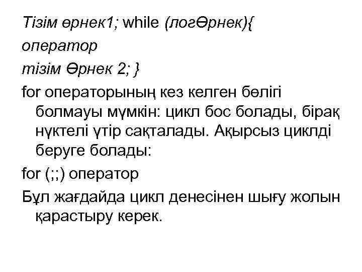Тізім өрнек 1; while (логӨрнек){ оператор тізім Өрнек 2; } for операторының кез келген