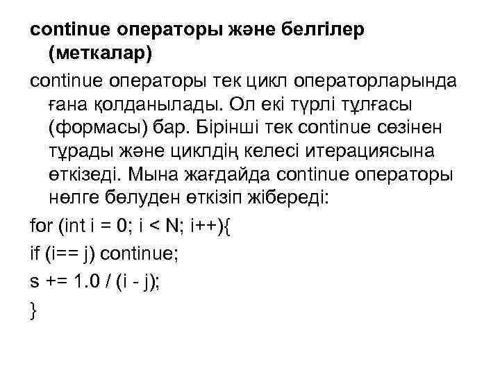 continue операторы және белгілер (меткалар) continue операторы тек цикл операторларында ғана қолданылады. Ол екі