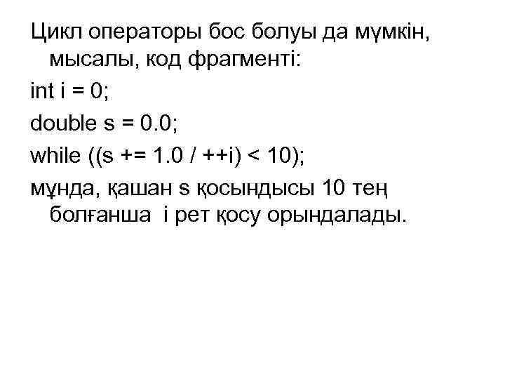 Цикл операторы бос болуы да мүмкін, мысалы, код фрагменті: int i = 0; double
