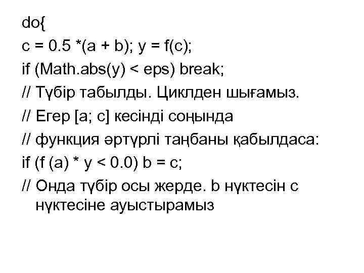 do{ с = 0. 5 *(a + b); у = f(с); if (Math. abs(y)