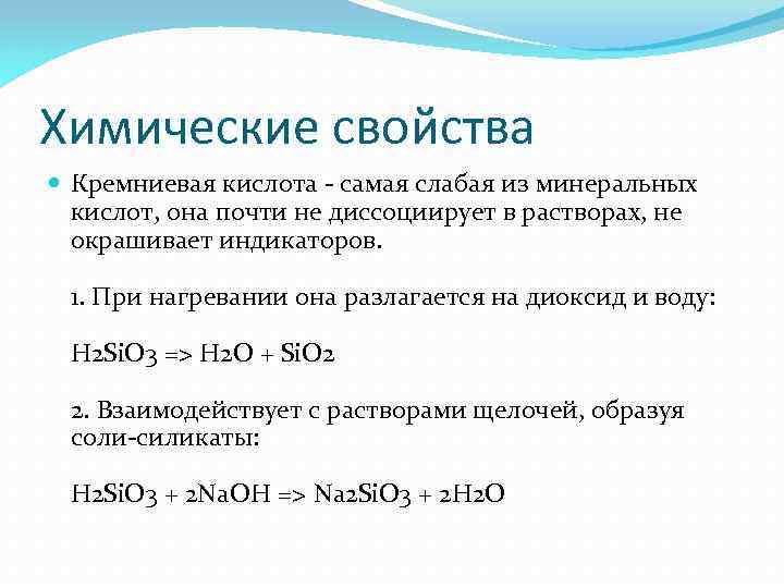 Химические свойства Кремниевая кислота - самая слабая из минеральных кислот, она почти не диссоциирует