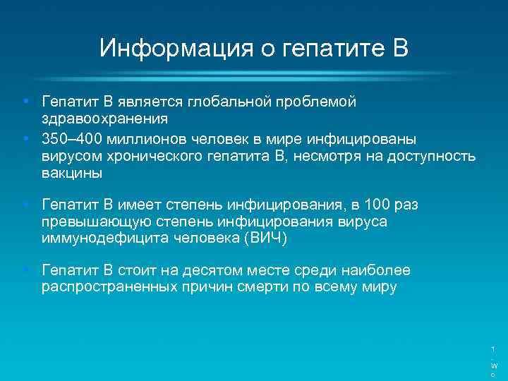 Информация о гепатите B • Гепатит B является глобальной проблемой здравоохранения • 350– 400