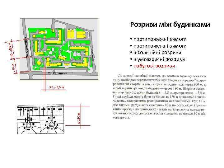 Розриви між будинками ≤ 50 м 180 - 30 0 м • протипожежні вимоги