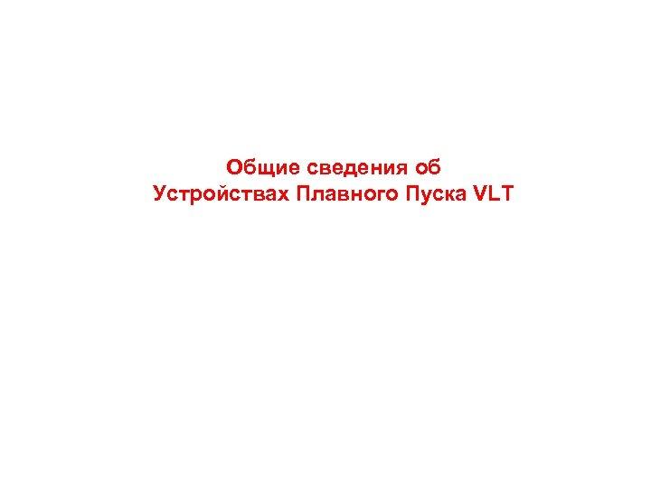 Общие сведения об Устройствах Плавного Пуска VLT
