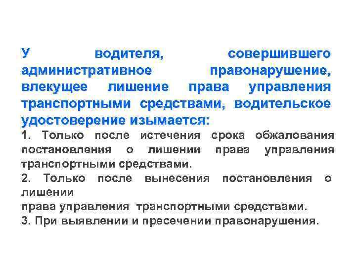 Амнистия по административным правонарушениям гибдд
