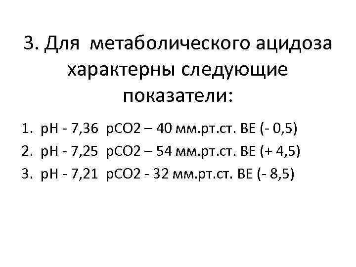 3. Для метаболического ацидоза характерны следующие показатели: 1. р. H - 7, 36 р.